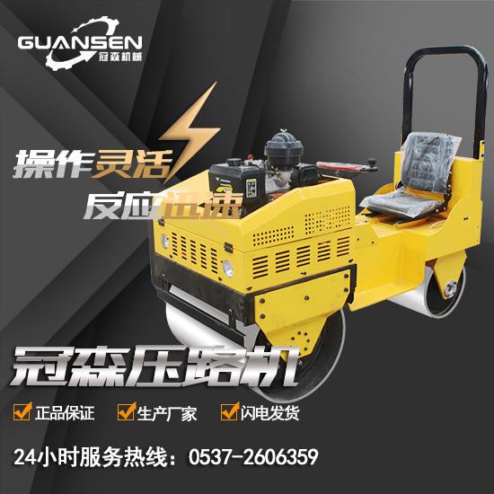 GSY-800C小型座驾振动压路机