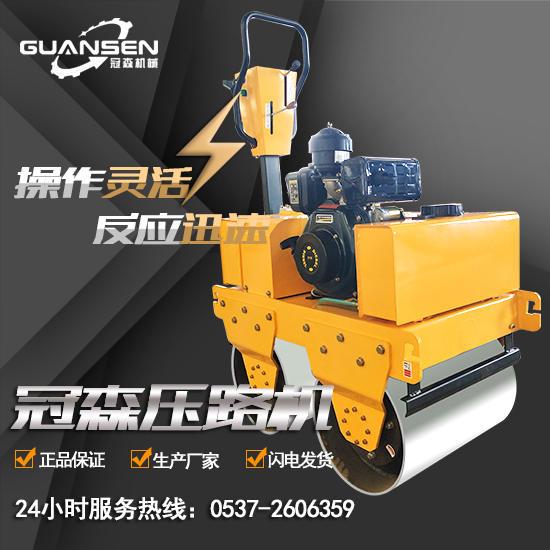 GSY-S600C手扶双轮压路机