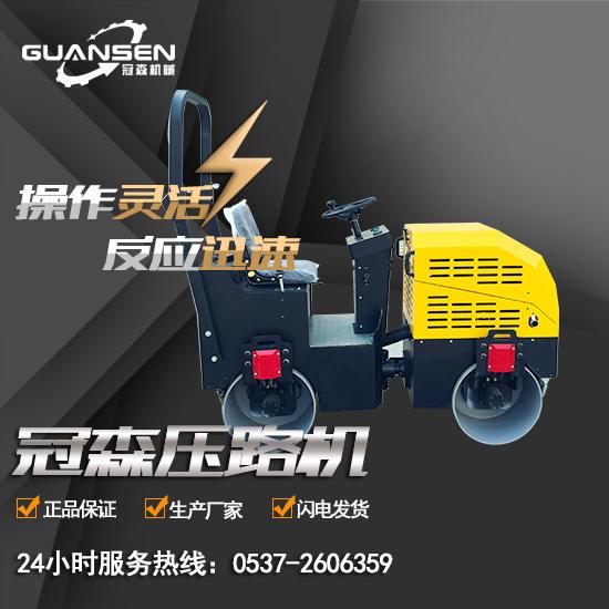 GSY-S700C 1吨压路机