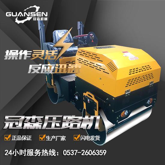 GSY-S900 小型全液压压路机